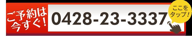 tel:0428233337
